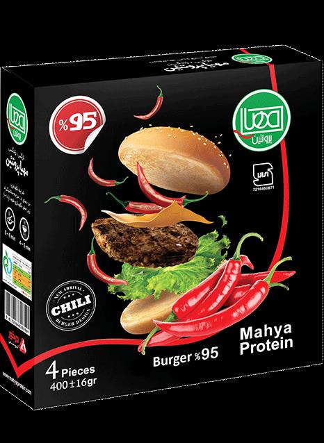 همبرگر چیلی ممتاز 95 درصد