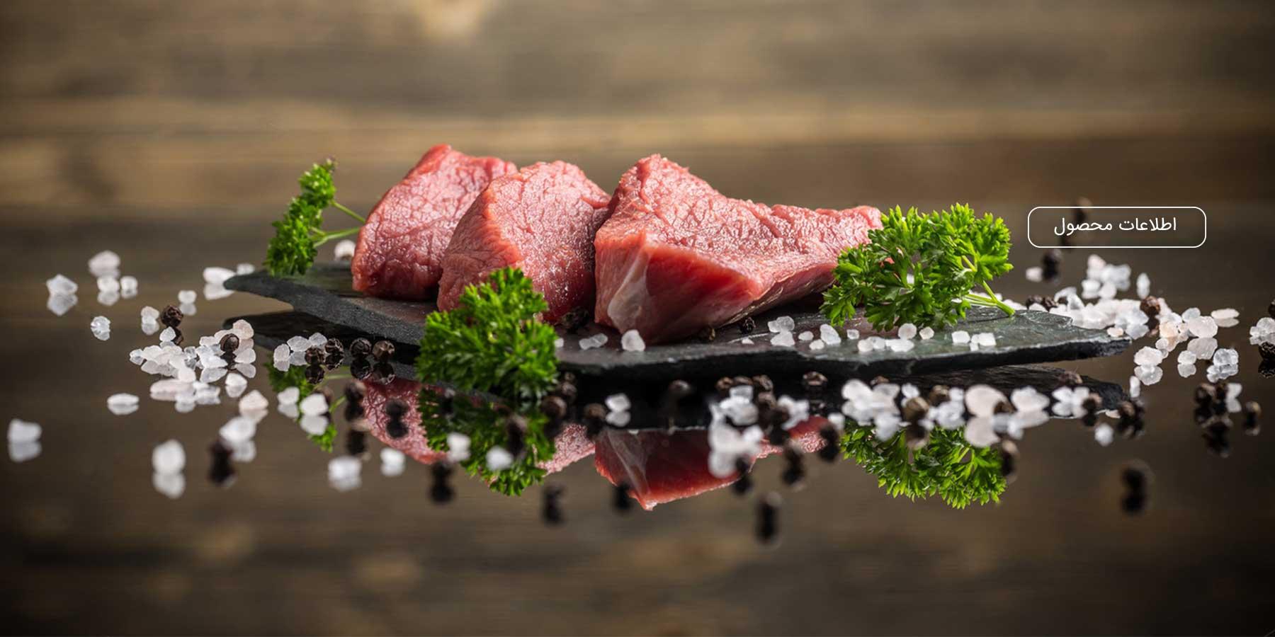 گوشت تازه مهیا پروتئین