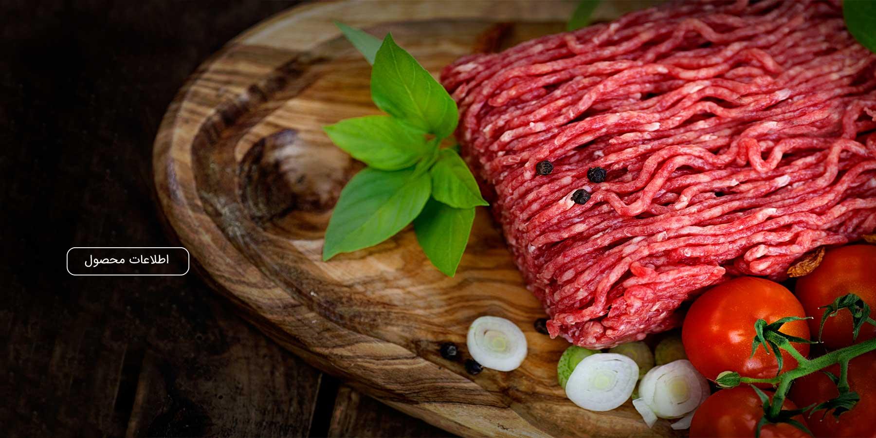 گوشت چرخ کرده تازه مهیا پروتئین