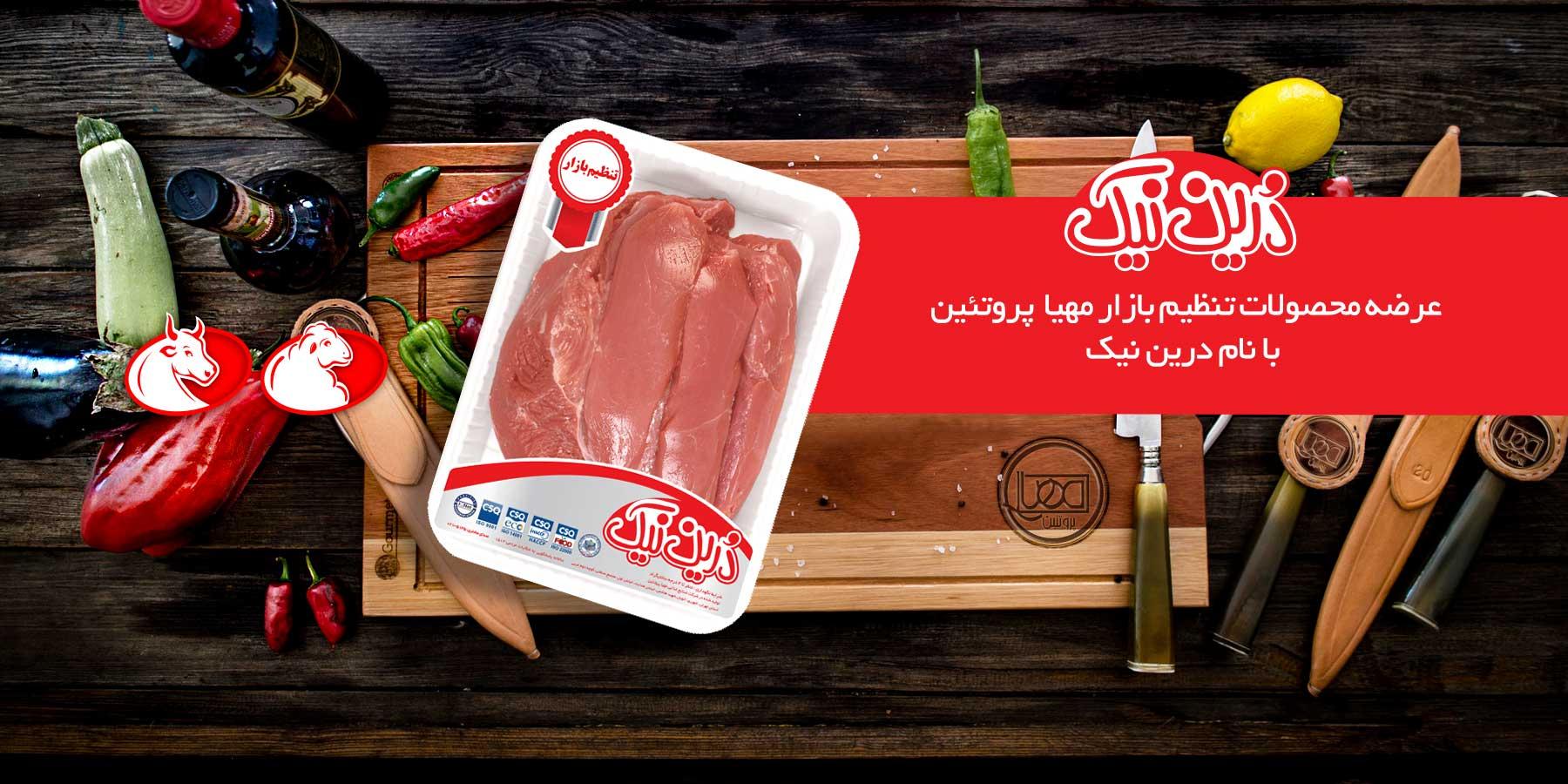 گوشت تنظیم بازار درین نیک