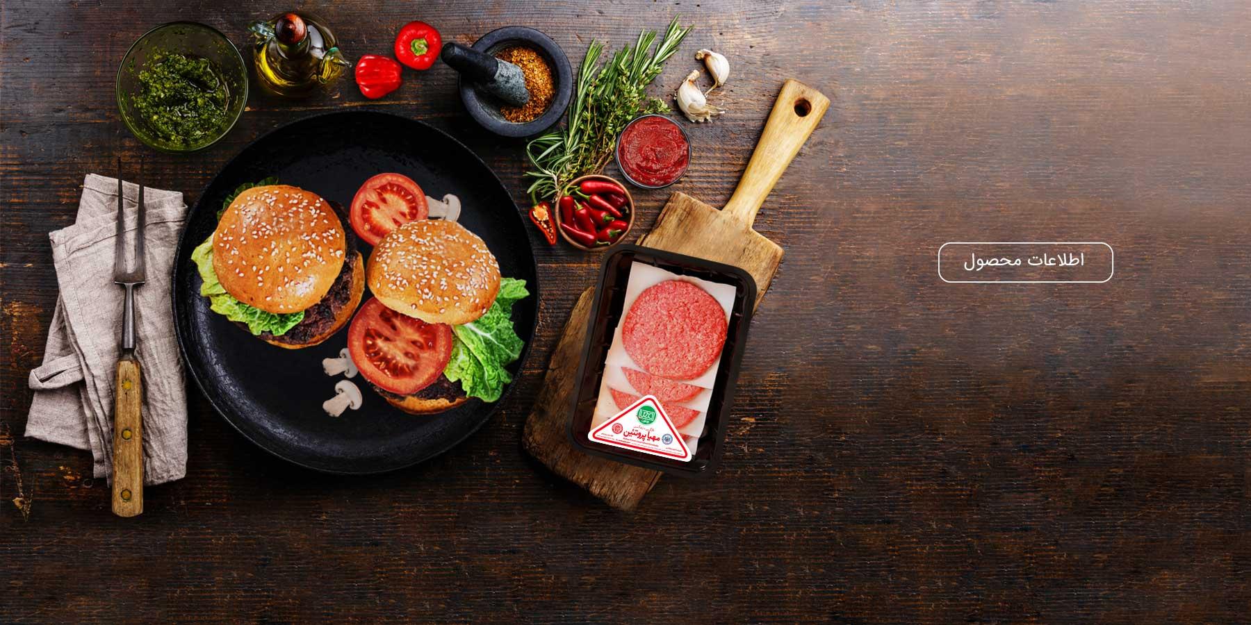 همبرگر تازه مهیا پروتئین