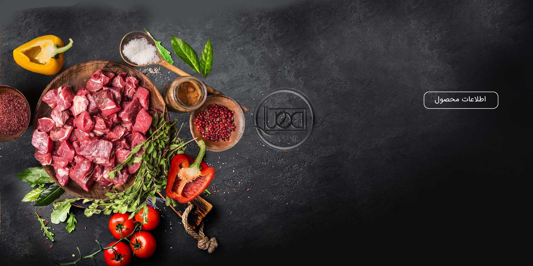 گوشت گوسفند مهیا پروتئین
