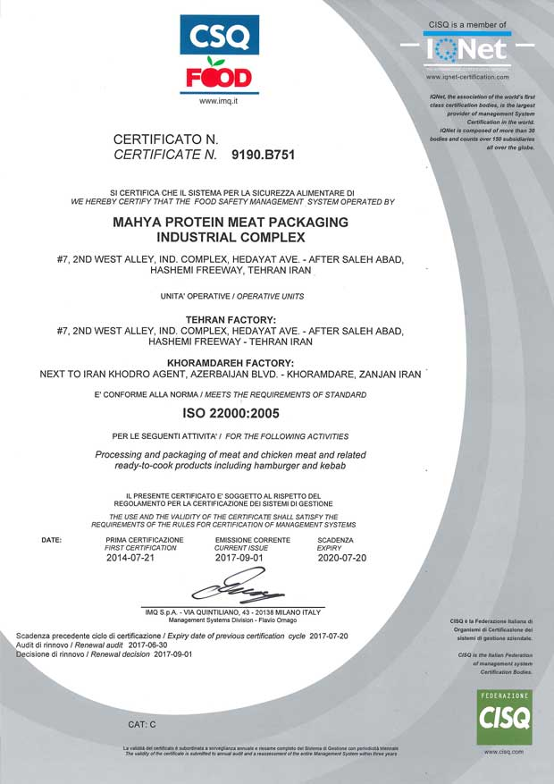 ISO 22000:2005   -   سیستم مدیریت ایمنی مواد غذایی