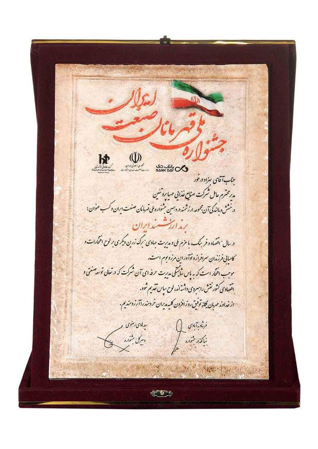 لوح دهمین جشنواره ملی قهرمانان صنعت