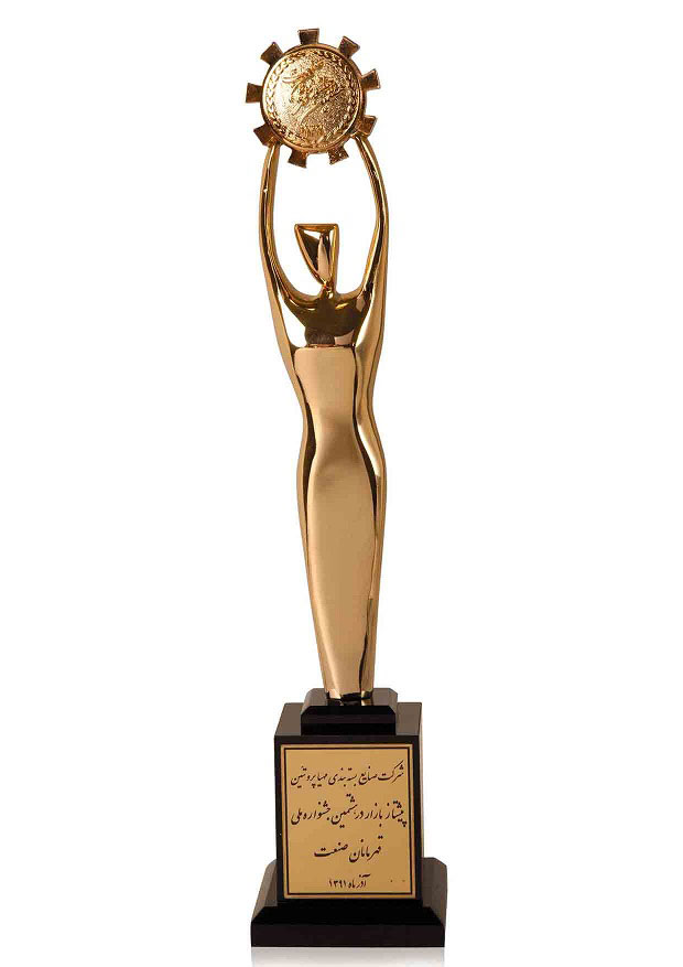 تندیس هشتمین جشنواره ملی قهرمانان صنعت