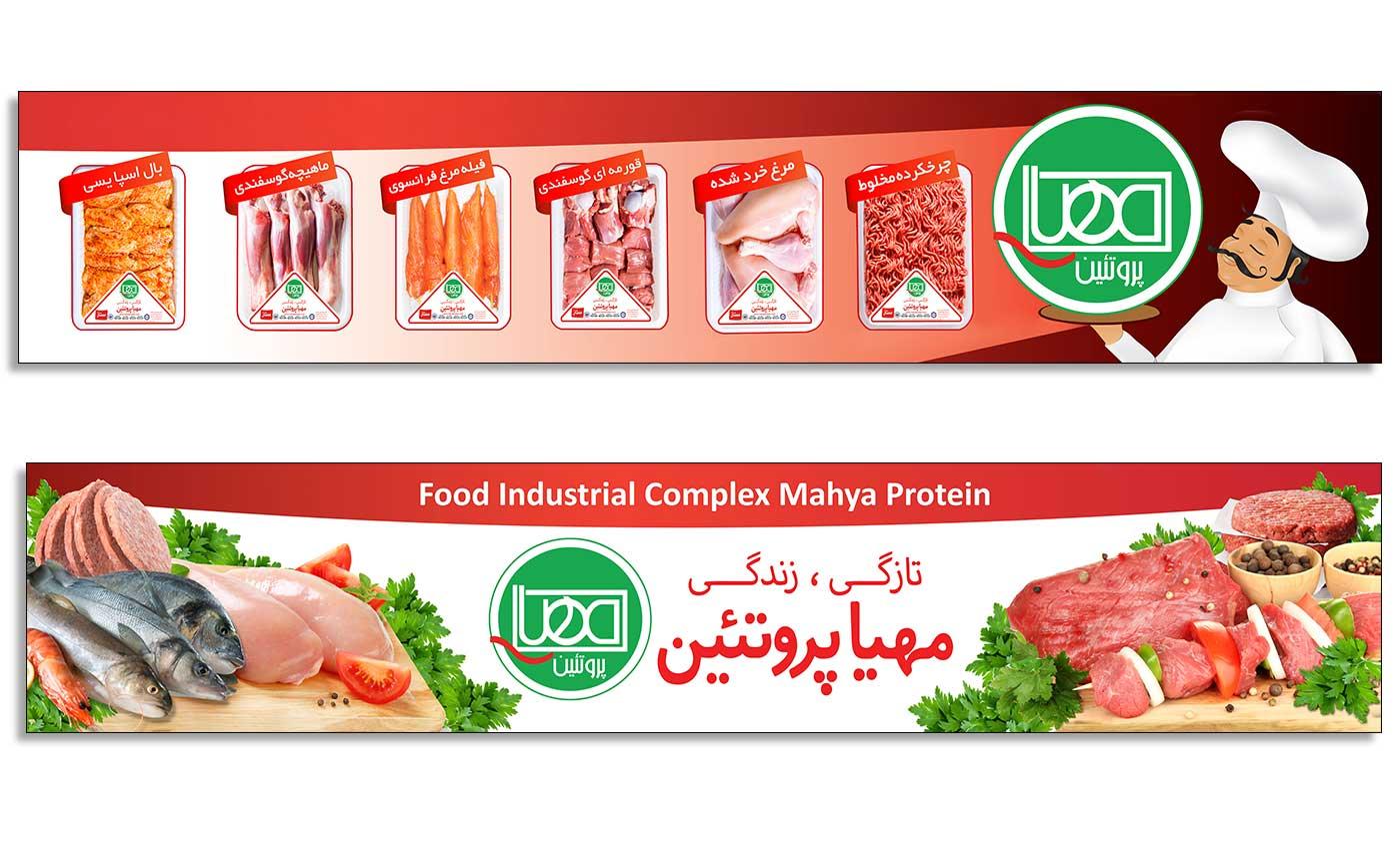 مش و بنر محصولات مهیا پروتئین