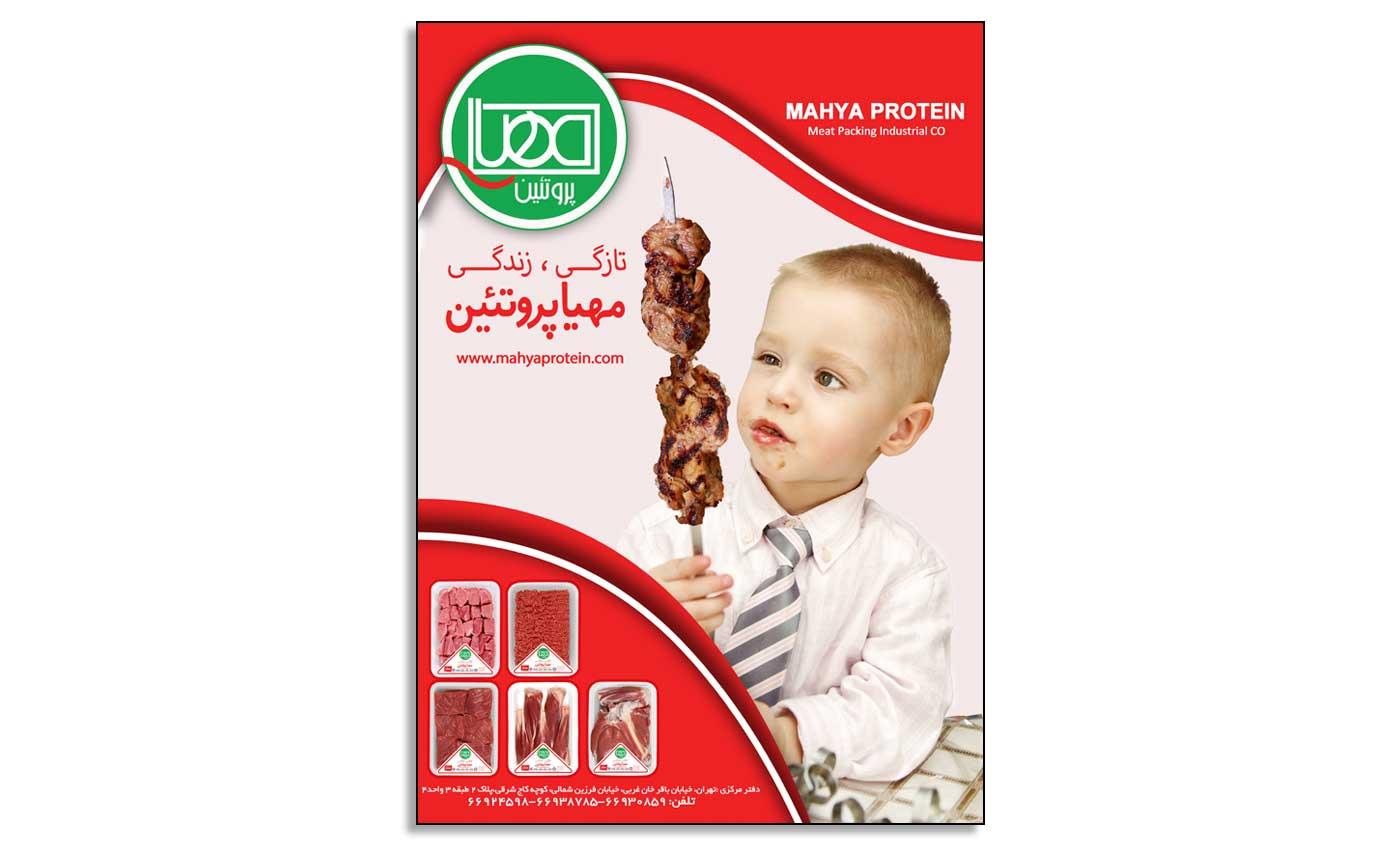 پوستر گوشت قرمز مهیا پروتئین