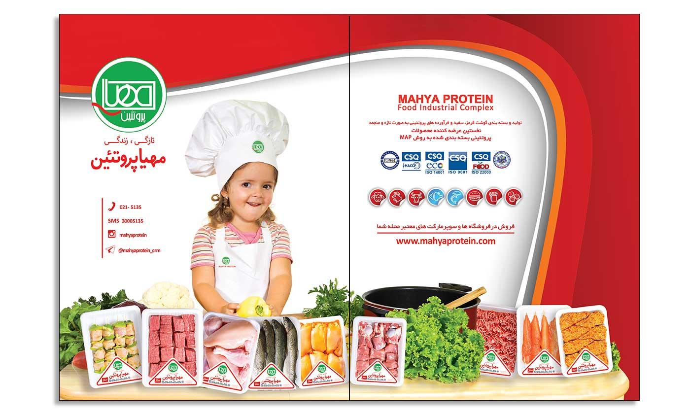 محصولات تازه مهیا پروتئین