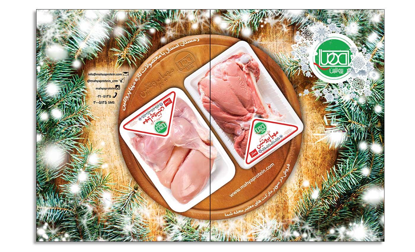 زمستان امسال با محصولات مهیا پروتئین