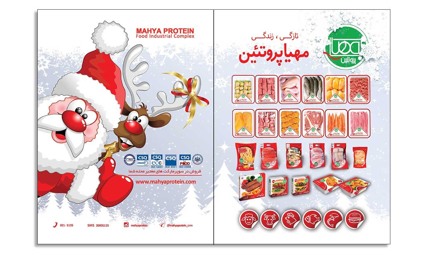سال نو میلادی و محصولات مهیا پروتئین