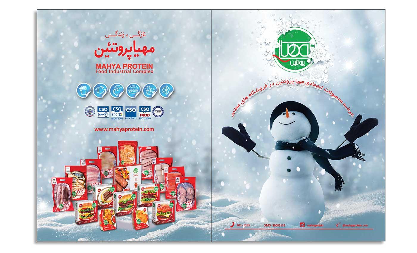 زمستان امسال و محصولات منجمد مهیا پروتئین
